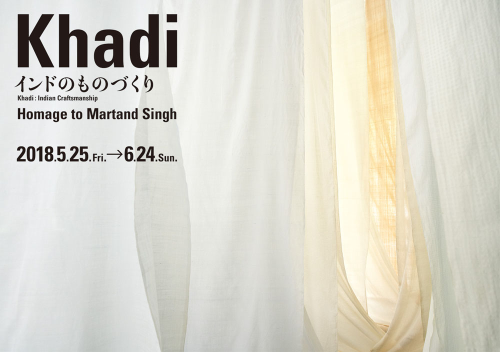 Khadi インドのものづくり - Homage to Martand Singh -