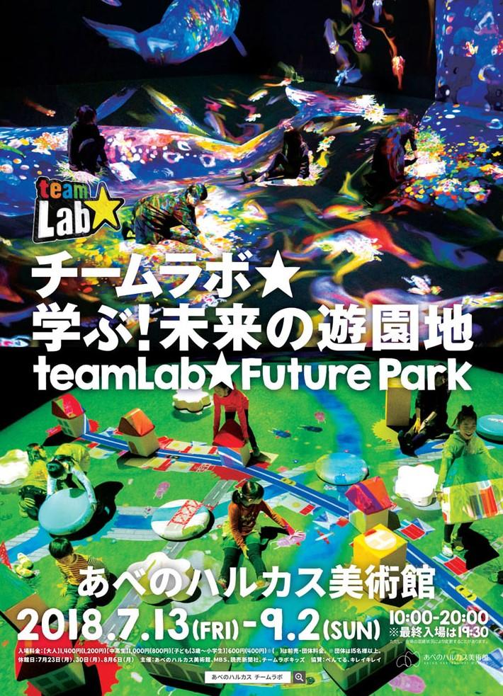 チームラボ 学ぶ!未来の遊園地