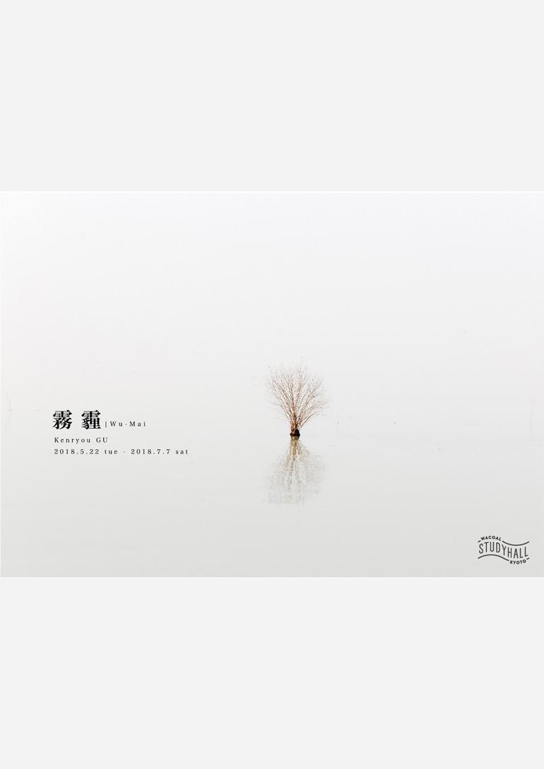 顧 剣亨 個展「霧霾 Wu-Mai」