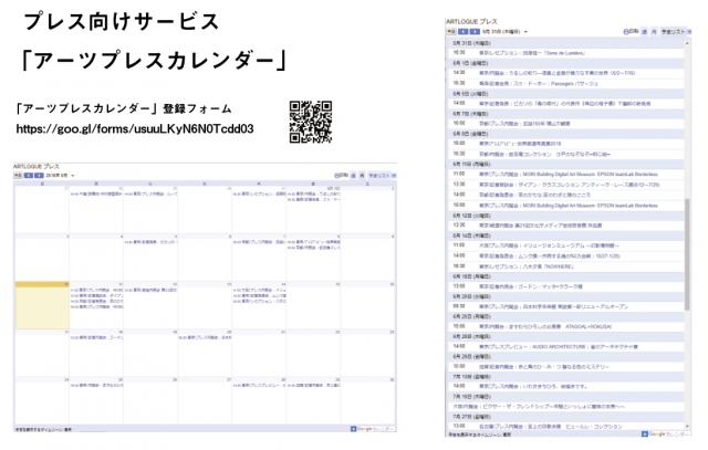 アーツプレスカレンダー