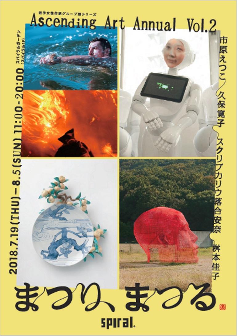 若手女性作家グループ展シリーズ Ascending Art Annual Vol.2