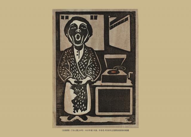 《自画像》(『白と黒』30 号) 1932年 木版、手彩色 町田市立国際版画美術館蔵