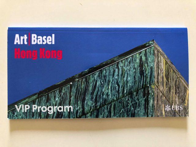 VIP Program Art Basel in Hong Kong 2018 様々なVIPプログラムが数多く記載されている。会場で入手可能。情報量が多いので参考になる。