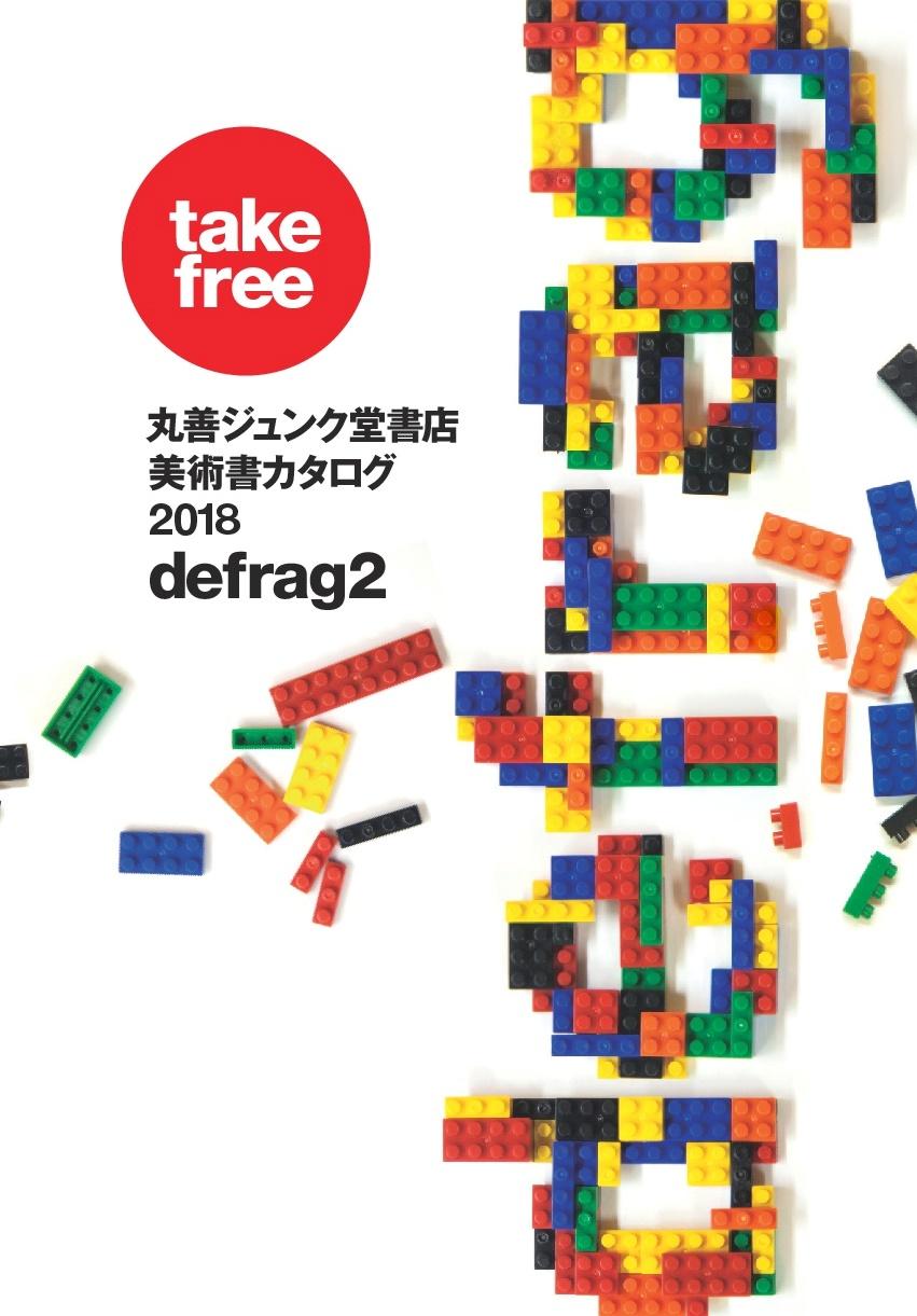 美術書カタログ「defrag2」:今すぐ読みたい!書店員が本気で選んだ美術書カタログ290冊を収録