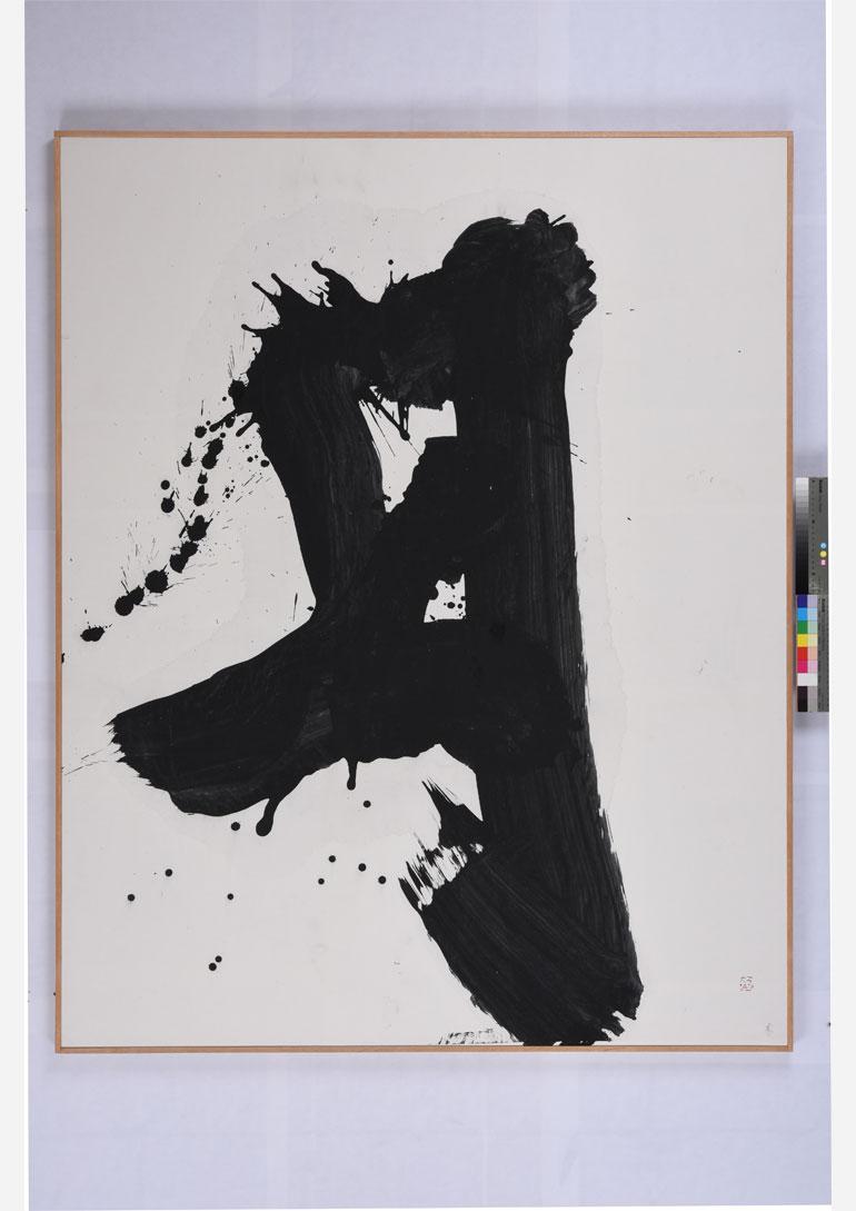 「井上有一 1916-1985 -書の開放-」展