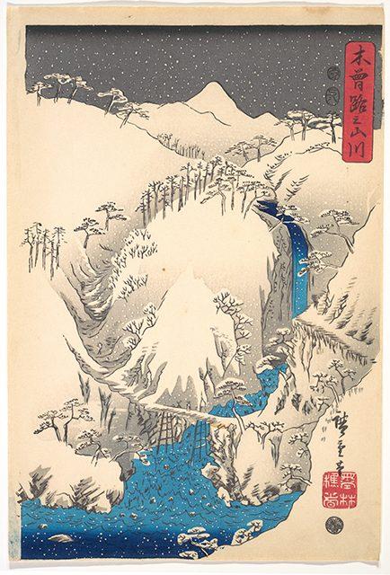 歌川広重《木曾路之山川》1930年頃 メトロポリタン美術館所蔵