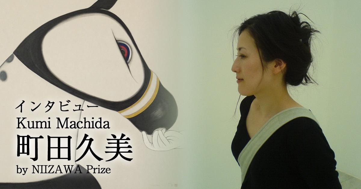 インタビュー:町田久美 by NIIZAWA Prize
