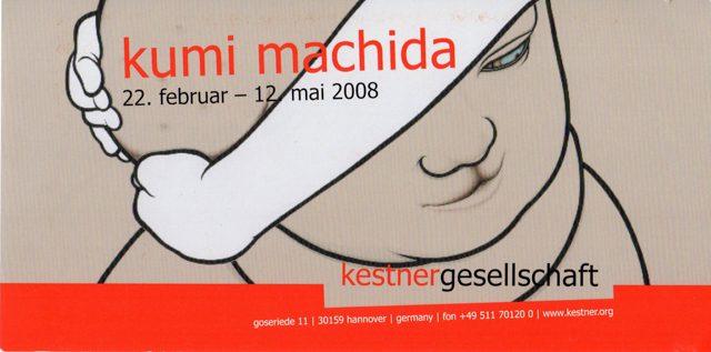 ドイツ、ケストナーゲゼルシャフト(kestnergesellschaft)での町田久美展資料