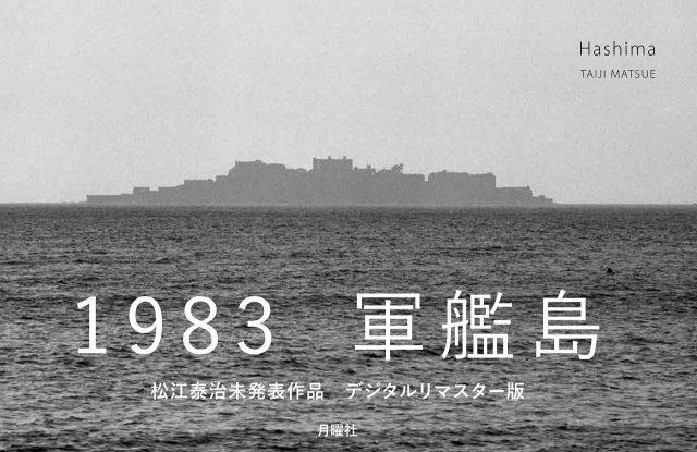 松江泰治が軍艦島=端島(Hashima)を撮り、松江本人がフィルム原版からデジタルリマスターした『Hashima』