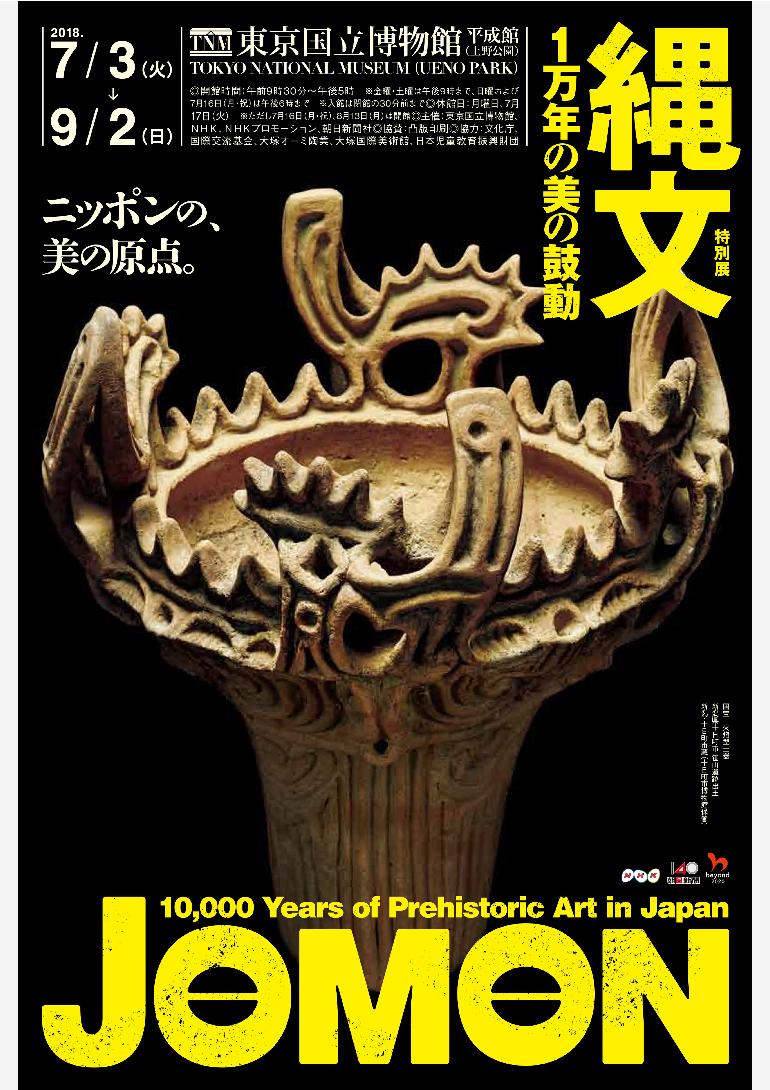 特別展 縄文―1万年の美の鼓動