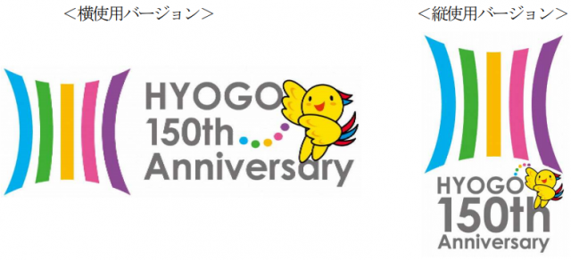 兵庫県政150周年記念事業 ロゴ