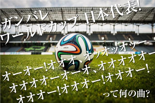 【追記あり!】サッカーW杯で気になるあの曲何? 有村架純や松田翔太もCMで歌っているの知らないので日本サッカー協会とビクターに聞いてみました。:アートをおしきせ 20180702