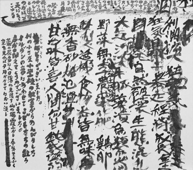 井上有一≪利潤拡大≫1978 年 京都国立近代美術館 撮影:伊藤時男 ©UNAC TOKYO