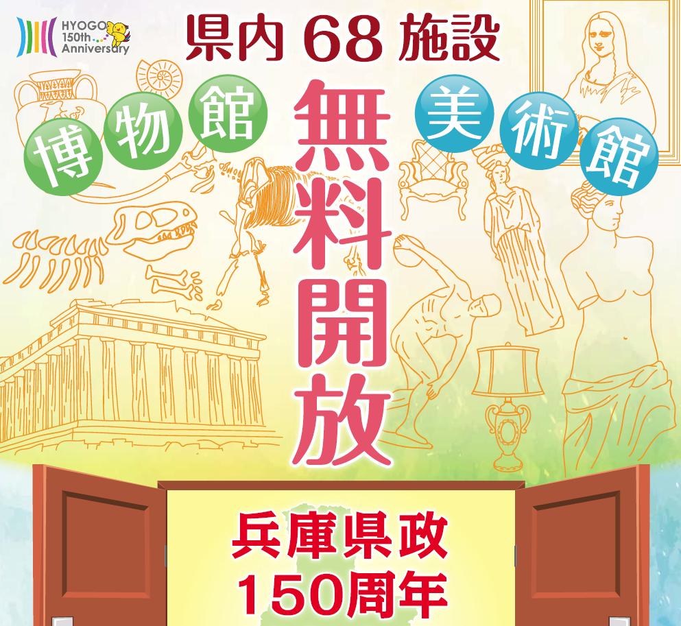 博物館・美術館 68施設! 無料開放! 兵庫県政150周年記念事業 7月12日(木)~7月16日