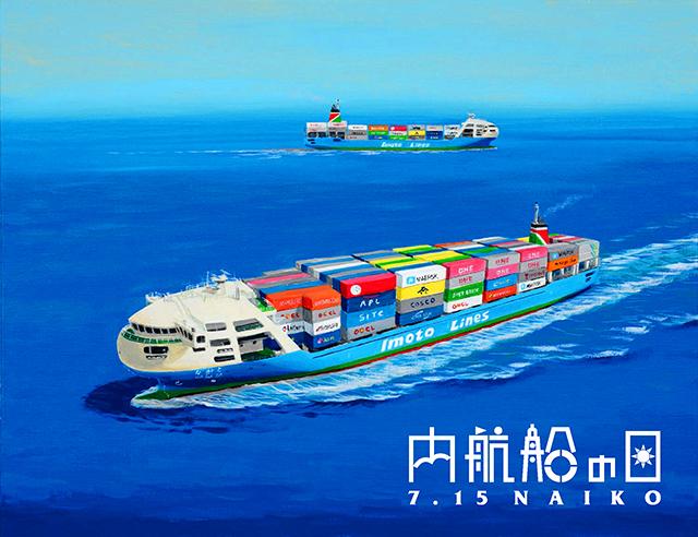 島国ニッポンを支える内航船が人手不足で危機的状態。  7月15日「内航船の日」、アートでエールを贈りたい。