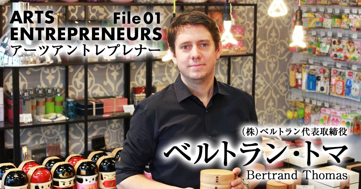 株式会社ベルトラン 代表取締役 ベルトラン・トマ | アーツアントレプレナーズ File 01