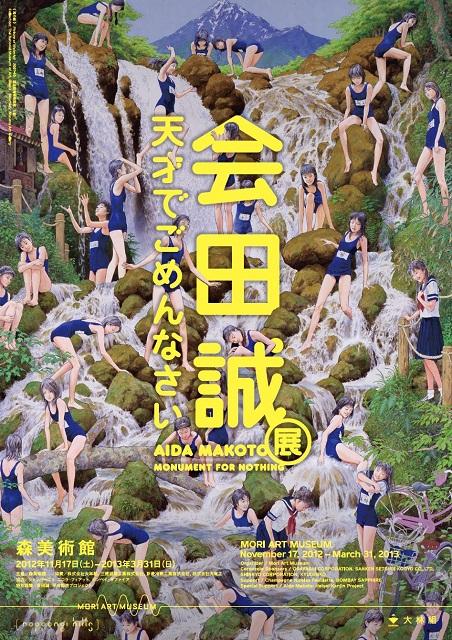 森美術館「会田誠展:天才でごめんなさい」チラシイメージ