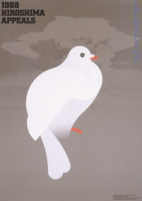 田中一光《一羽の白い鳩》1988年