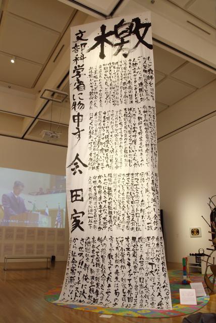 会田家《檄》2015 展示風景:「おとなもこどもも考える ここはだれの場所?」東京都現代美術館、2015 撮影:宮島径 (c) AIDA Family Courtesy Mizuma Art Gallery