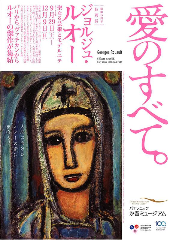 開館15周年 ジョルジュ・ルオー 聖なる芸術とモデルニテ
