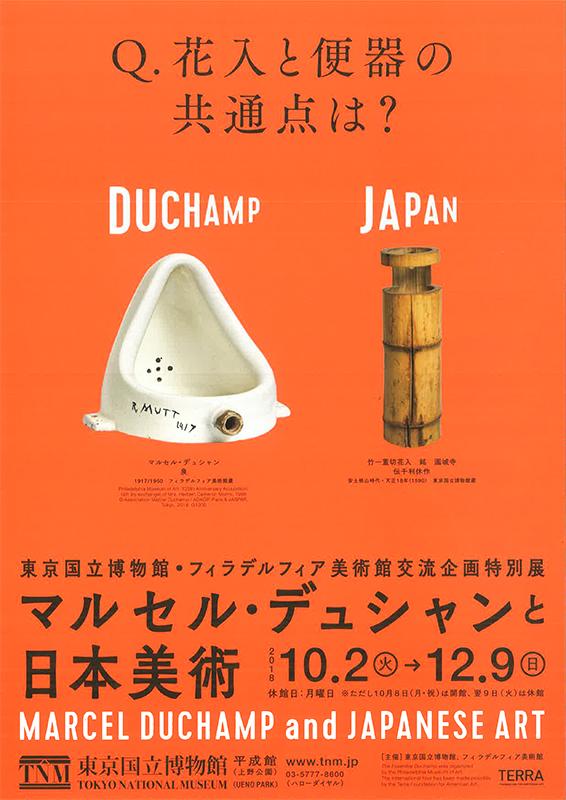 マルセル・デュシャンと日本美術 東京国立博物館・フィラデルフィア美術館交流企画特別展