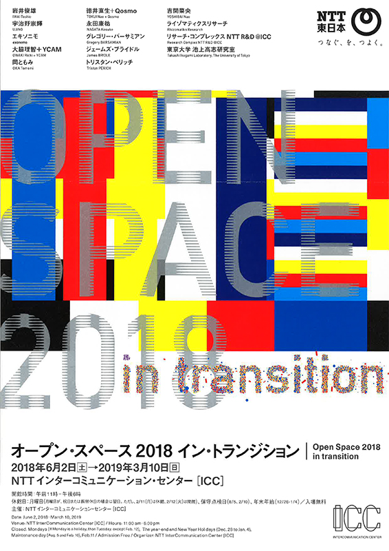 オープン・スペース 2018 イン・トランジション