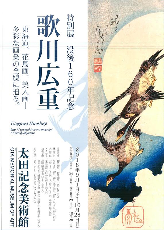 没後160年記念 歌川広重