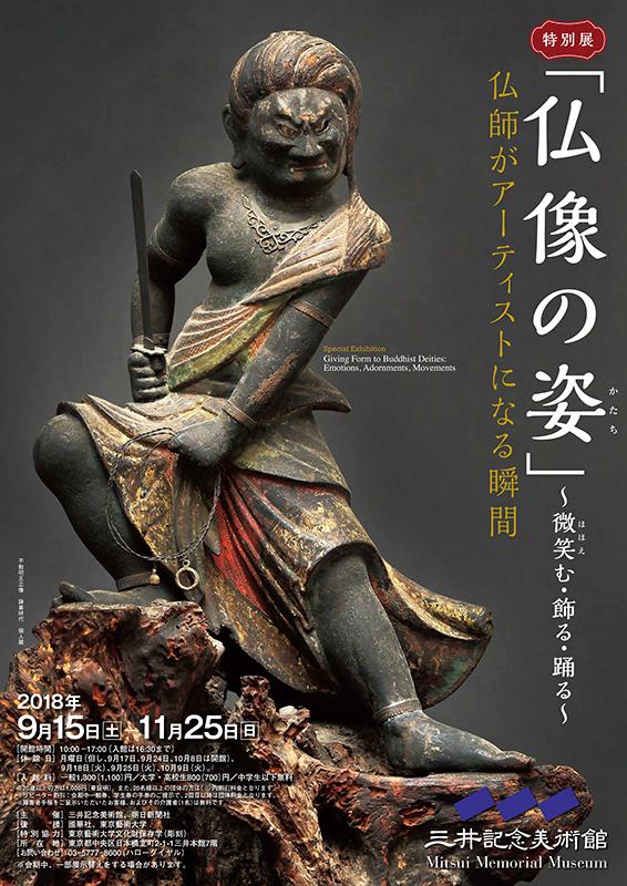 特別展 「仏像の姿」~ 微笑む・飾る・踊る~