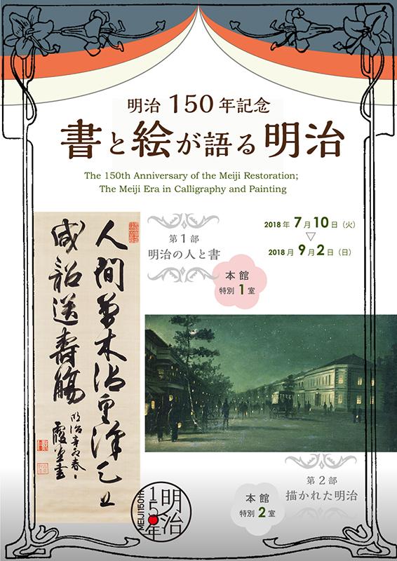 特集「明治150年記念 書と絵が語る明治」