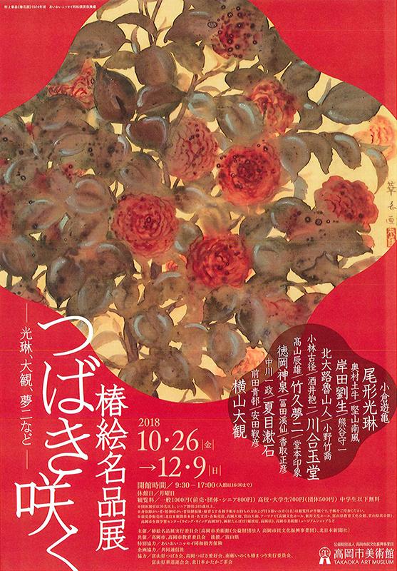 椿絵名品展「つばき咲く」―光琳、大観、夢二など―