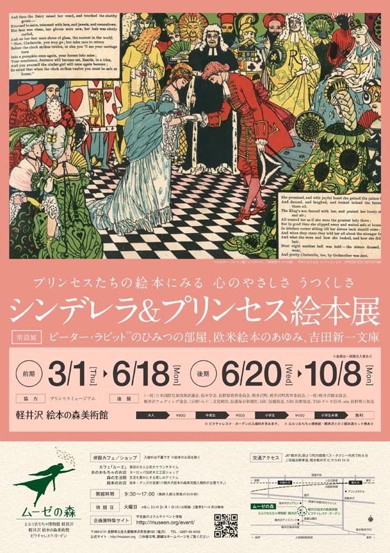 春夏の企画展 シンデレラ&プリンセス絵本展 プリンセスたちの絵本にみる 心のやさしさ うつくしさ