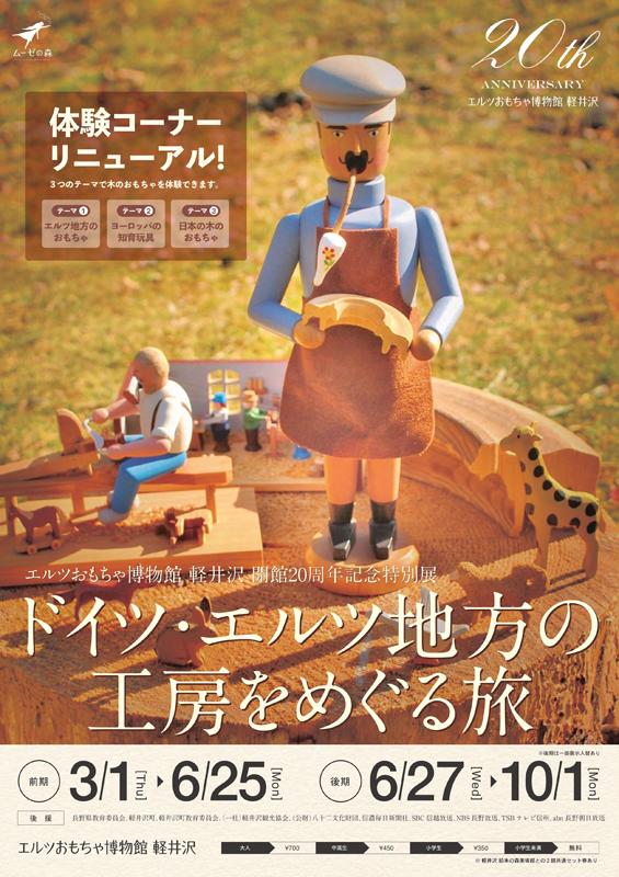 ドイツ・エルツ地方の工房をめぐる旅 エルツおもちゃ博物館・軽井沢 開館20周年記念特別展
