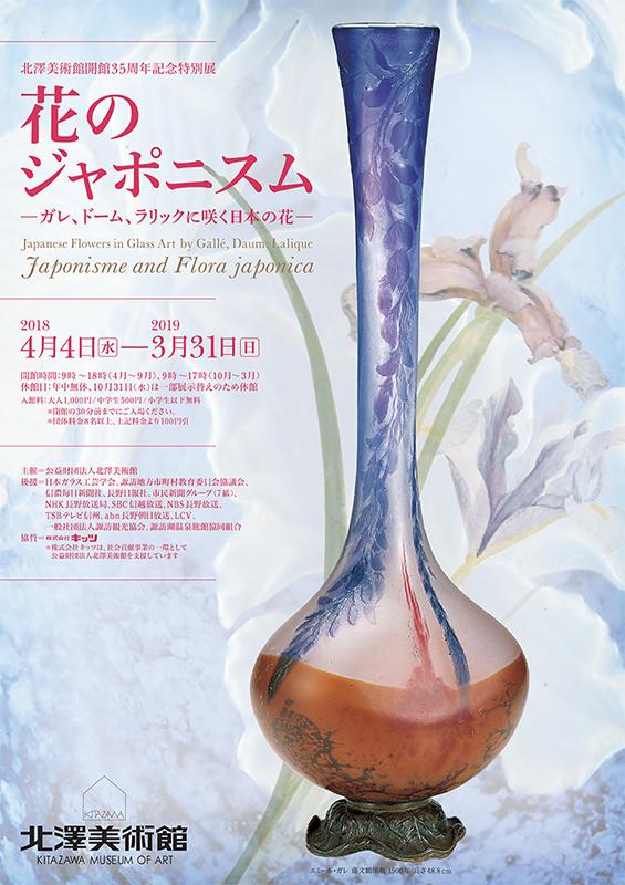 花のジャポニスム ーガレ、ドーム、ラリックに咲く日本の花ー
