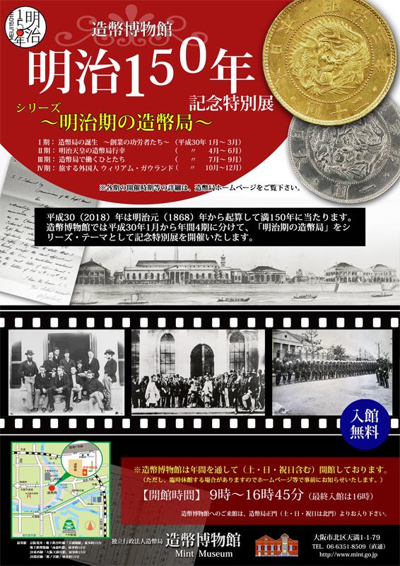 明治150年記念特別展 〜明治期の造幣局〜