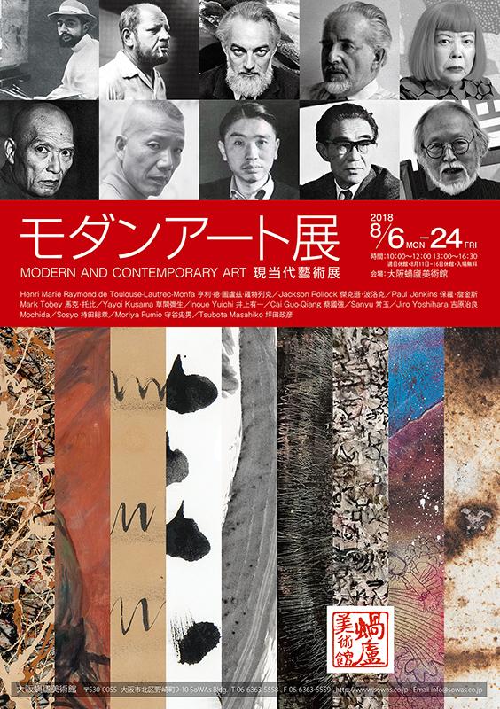モダンアート展 MODERN AND CONTEMPORARY ART 現当代藝術展