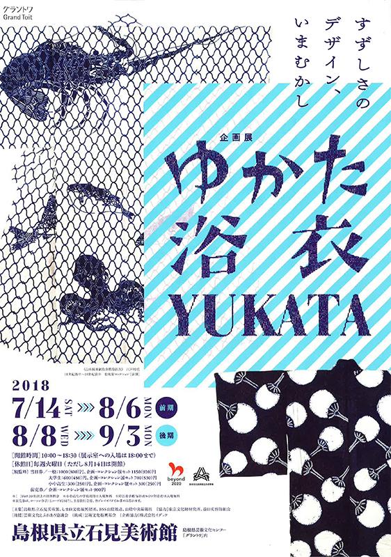 【企画展】ゆかた 浴衣 YUKATA
