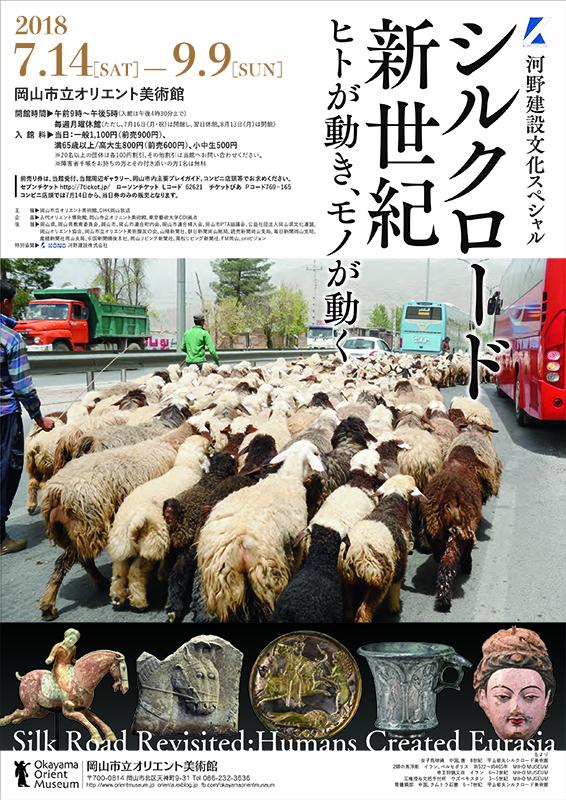 シルクロード新世紀 -ヒトが動き、モノが動く- Silk Road Revisited: Humans Created Eurasia