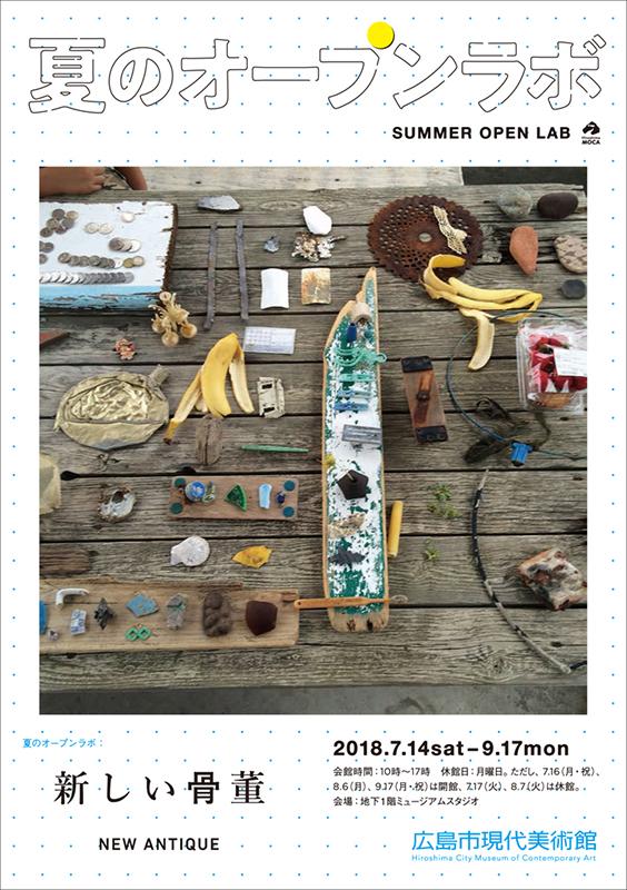 夏のオープンラボ:新しい骨董 なつのおーぷんらぼあたらしいこっとう