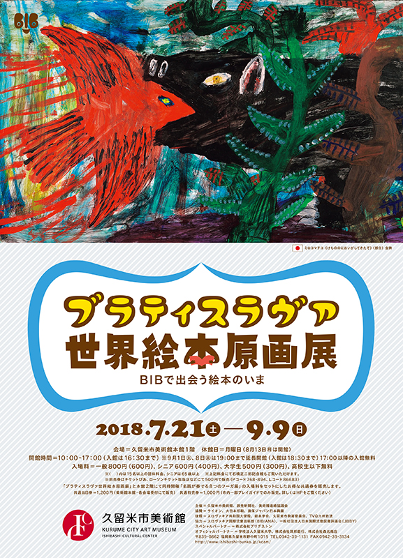 ブラティスラヴァ世界絵本原画展 BIBで出会う絵本のいま