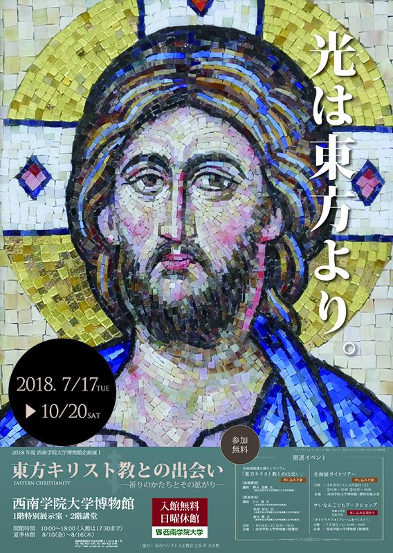 東方キリスト教との出会い 祈りのかたちとその拡がり