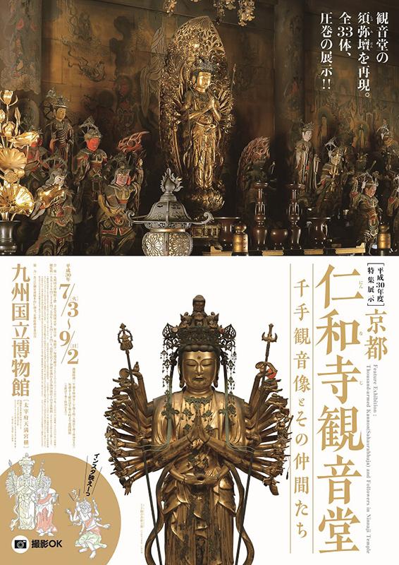 京都・仁和寺観音堂 千手観音像とその仲間たち 平成30年度特集展示