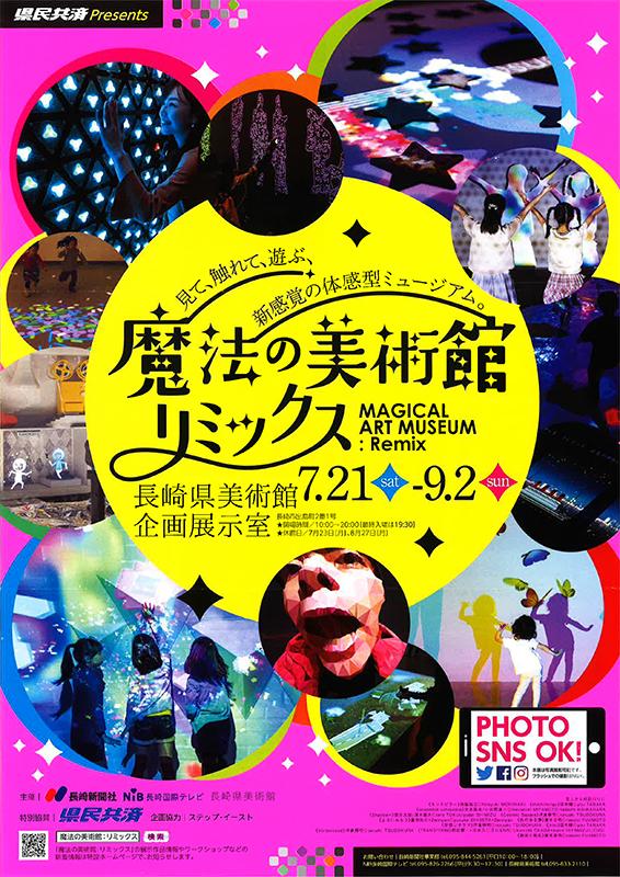 魔法の美術館:リミックス 見て、触れて、遊ぶ、新感覚の体感型ミュージアム。