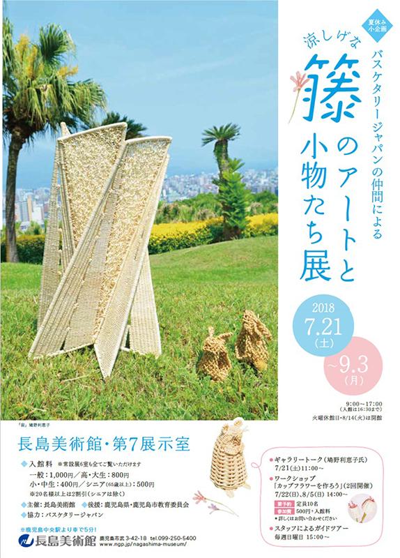涼しげな籐のアートと小物たち展 夏休み小企画 バスケタリージャパンの仲間による