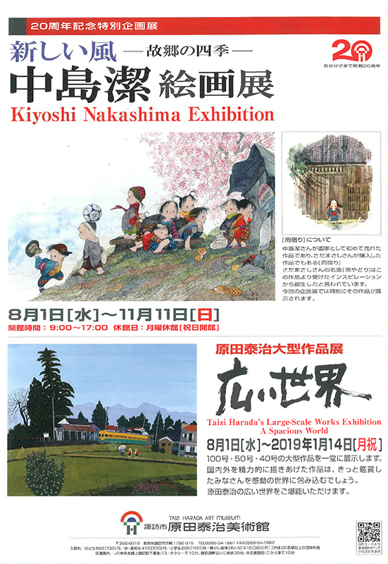 開館20周年記念特別企画展「中島潔 新しい風-故郷の四季-」