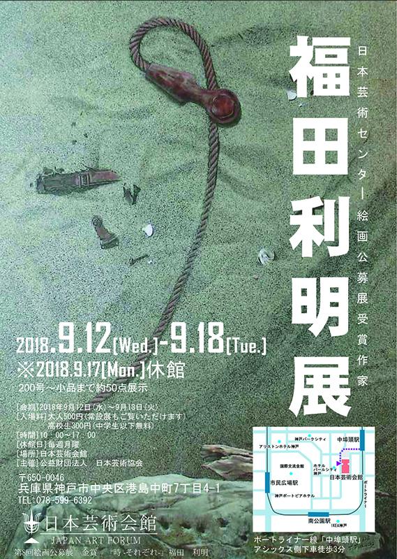 日本芸術センター絵画公募展受賞作家 福田利明展