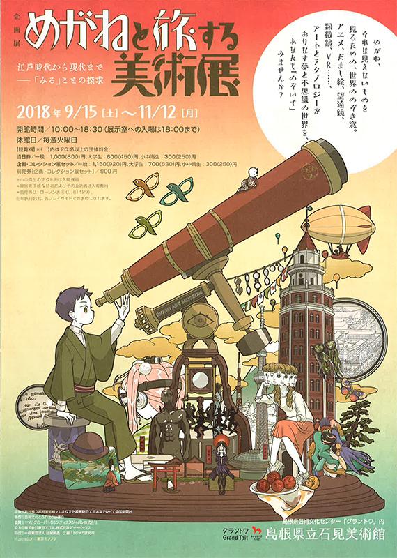めがねと旅する美術展 江戸時代から現代まで―「みる」ことの探求