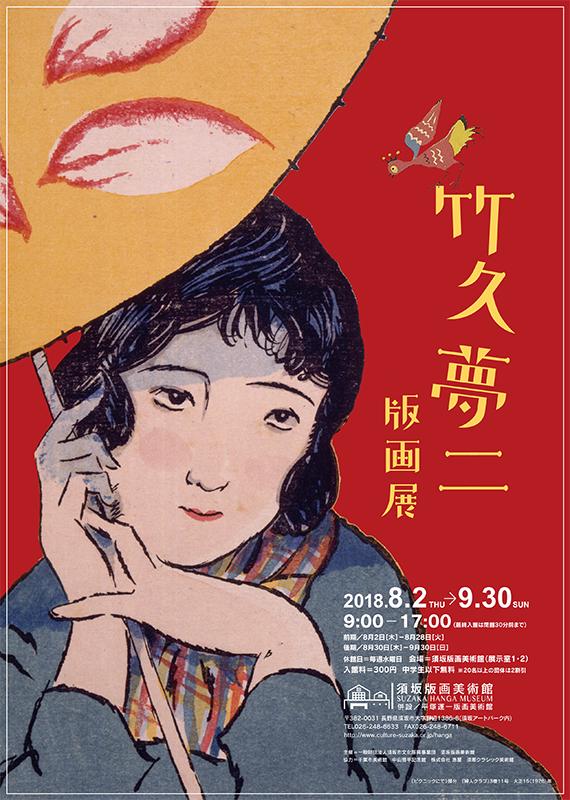 竹久夢二 版画展