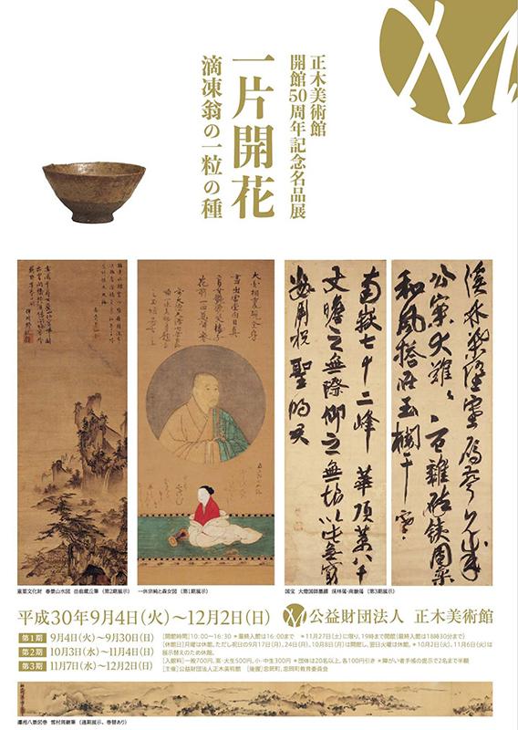 正木美術館開館50周年記念名品展 一片開花 滴凍翁の一粒の種