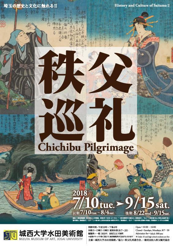 埼玉の歴史と文化に触れるⅡ 秩父巡礼