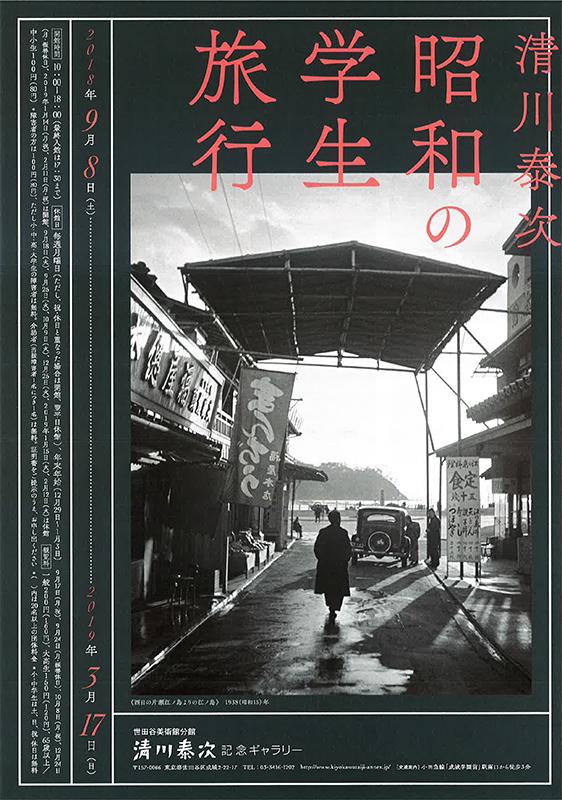 清川泰次 昭和の学生旅行